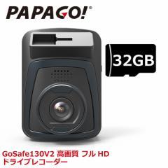 【送料無料】 ドライブレコーダー 1080P フルHD 高画質 SDカード付 同時録画 衝撃録画 WDR 駐車監視 Gセンサ おすすめ PAPAGO パパゴ GS1
