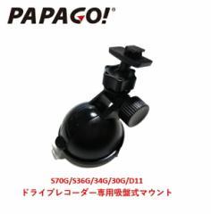 【国内正規販売品】 PAPAGO!(パパゴ)  GoSafe S70GS1 / S36GS1 / S50 / S36G / 34G / 30G / D11 / D11GPS / S30 / 388mini ドライブレコ