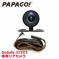 PAPAGO!(パパゴ) GoSafe 372V3専用 リアカメラ A-GS-G37