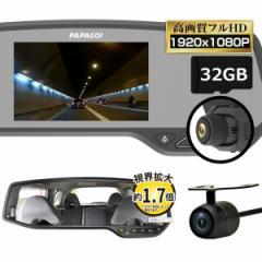 【送料無料】 ドライブレコーダー ミラー ミラー型 前後 2カメラ 1080P フルHD 高画質 SDカード付 同時録画 衝撃録画 WDR 駐車監視 Gセン