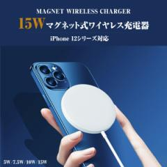 マグネット式 ワイヤレス 充電器 MAGNET WIRELESS CHARGER TYPE-C iphone 12 Pro Max mini SE android 11 XS XR X 8 WK-OJD63-WH