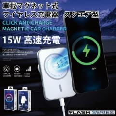 車載 マグネット式 ワイヤレス 充電器 スクエア型 iphone 12 Pro Max mini 車載ホルダー コンパクト 最大 15W 急速充電 WP-U96-WH