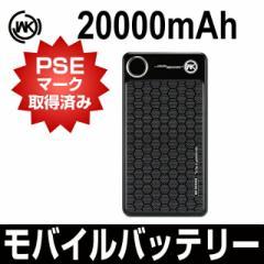 モバイルバッテリー 《PSE マーク 取得済》  WK DESIGN リチウムポリマー  大容量 KING(キング) 薄型 軽量  スマホ充電 充電 防災 20000