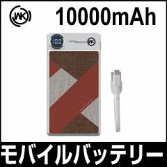モバイルバッテリー WK DESIGN KING リチウムポリマー  大容量 薄型 軽量 充電ケーブル付き スマホ充電 タブレット充電 充電 防災 10000m