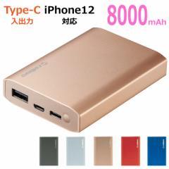 モバイルバッテリー 8000mAh USB-C iphone12 Pro Max mini iphoneSE iphone android iphone11 iphoneXS iphoneXR iphoneX iphone8 iphone