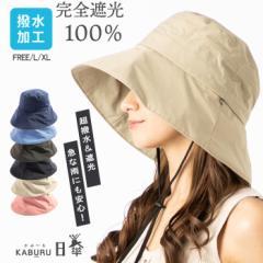 帽子 レディース 大きいサイズ 撥水 防水 ハット 完全遮光 遮光100%カット UVカット つば広 折りたたみ 自転車 飛ばない 日よけ かぶー