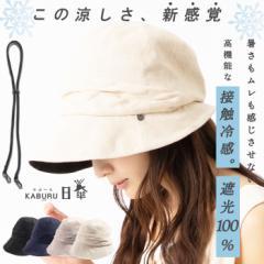 帽子 レディース 大きいサイズ キャスケット 完全遮光 遮光100%カット UVカット つば広 折りたたみ 自転車 飛ばない 日よけ かぶーる日