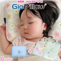 ベビー枕 ジオピロー 新生児 絶壁 枕 ベビーまくら 絶壁予防枕 赤ちゃん 男の子 女の子 洗える 可愛い 枕カバー 2枚セット  (giopillow-n