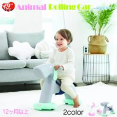 YAYA 乗り物 アニマル ローリング カー おもちゃ 乗用玩具 キッズ 子供  (animal-rolling-car)