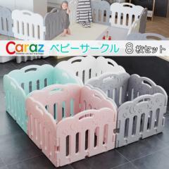 ベビーサークル ベビーゲート 8枚 セット 赤ちゃん 追加 置くだけ ベビー 柵 ゲート 北欧 子供 室内 遊び おもちゃ caraz  (caraz-babyci