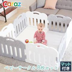 ベビーサークル caraz 8枚 セット プレイヤード ジョイントマット プレイマット 折りたたみ 赤ちゃん 扉付き フェンス  (caraz-babycircl
