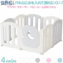 クラウド ウォーター ベビールーム サークル 8枚 折りたたみ 部屋 室内 フェンス 扉  (cloudwater-babyroom)