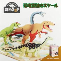 恐竜 テンプレート 定規 ティラノサウルス キッズ きょうりゅう 文房具 雑貨  (dinosaur-ruler)