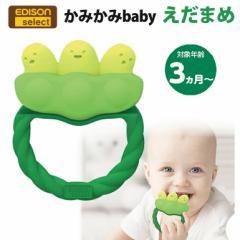 エジソン 歯がため えだまめ 枝豆 エジソンママ 歯固め おしゃれ はがため かわいい ベビー 赤ちゃん おもちゃ 0歳 プレゼント 知育 (edi