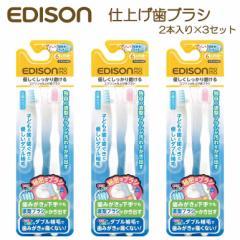 エジソン 歯ブラシ まとめ買い 子供 やわらかめ エジソンママ セット おしゃれ 歯磨き 2本入×3個セット  (edison-haburashi)
