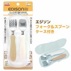 エジソン スプーン フォーク ミルク ポテト ケース エジソンママ 小学生 エジソンのフォーク&スプーン 子供 食器  (fs-milk-poteto)