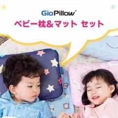 ベビー枕 敷きパッド セット ジオピロー 赤ちゃん 枕 絶壁 新生児 ベビーまくら ベビー用品 子供 ベビーピロー 洗える かわいい 子供枕