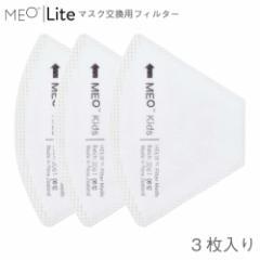 MEOマスクLite マスク フィルター 布マスク フィルター交換 フィルターマスク 在庫あり 送料無料 子供 花粉対策 pm2.5  (hc06-013)