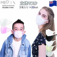 MEOマスク マスク 個包装 ふつう ピンク ホワイト 黒 使い捨て 個別包装 セット 3枚入×20set (meo-x-20set)