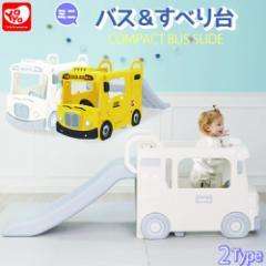 滑り台 バス すべり台 室内 屋外 家庭用 庭 おもちゃ 玩具 子供 子供用 キッズ 誕生日 プレゼント 男の子 女の子 YAYA (y2008)