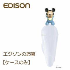 エジソンのお箸 ケース  (ohashi-case)