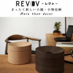 Revov-レヴォ- 小銭入れ 小物入れ ふた付き 木製 トレイ 卓上 インテリア メンズ レディース  (revo)