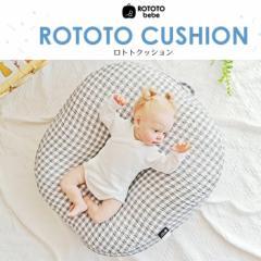 吐き戻し防止枕 ロトトクッション 吐き戻し 防止 枕 クッション ベビー枕 斜面枕 吐き戻し防止 カバー 洗える 新生児 専用ケース付 (roto