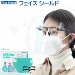 フェイスシールド 医療 フェイスガード メガネ マスク 簡易式 フェイスカバー 透明 10枚セット  (shm-box-sd-tr)