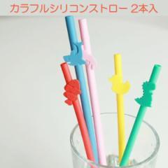 シリコンストロー(サメ・ネコ)2本入り ストロー セット ブラシ付 マイストロー エコストロー  (silicone-straw2)