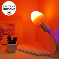 MOSSONE 虫よけ 虫除け 子供 虫除けランタン 蚊除け 蚊よけ 小型 携帯 マイナスイオン USB ランプ  (smd-012)