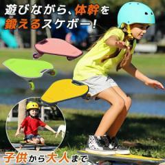 スケートボード キッズ こども 大人用 初心者 スケボー 3輪 ユニーク スポーツ遊具  (t1)