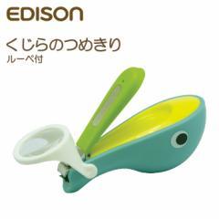 エジソン つめきり 爪切り コンパクト 送料無料 子供 赤ちゃん ベビー ルーペ付き 拡大 エジソンママ  (tsumekiri)