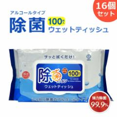 『16個セット』除菌ウェットティッシュ 100枚入り×16個 大容量 ケース販売 厚手 除菌シート アルコール ウイルス対策 衛生 消毒  (wet-t