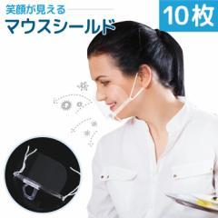 『即納』透明マスク マウスシールド 10枚セット メガネ着用してもOK フェイスガード 10枚 大人用 男女兼用 軽量 通気性  (za08-5-002)