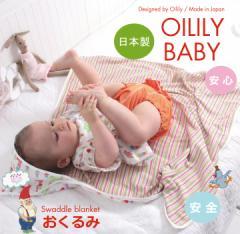 オイリリー 公式 ベビー おくるみ 男女兼用 新生児 日本製 ギフト 出産祝い おしゃれ