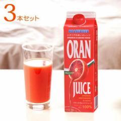 ブラッドオレンジジュース(タロッコジュース)/オランフリーゼル[冷凍・1000g]×3本