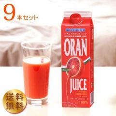 【送料無料(一部地域除く)】ブラッドオレンジジュース(タロッコジュース)/オランフリーゼル[冷凍・1000g]×9本