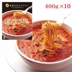 【送料無料(一部地域を除く)】真夜中のスパゲティ(少し辛目のガーリックトマトスープ仕立て冷凍パスタソース)[400g×10個・生スパ10袋付]