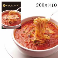 【送料無料(一部地域を除く)】真夜中のスパゲティ(少し辛目のガーリックトマトスープ仕立て冷凍パスタソース)[200g×10個・生スパ5袋付]