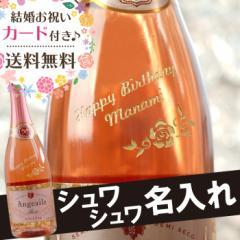 誕生日プレゼント 女性 名入れ 酒 【ボトル彫刻 アンジュエールロゼ 750ml】 結婚祝い 結婚記念日 スパークリング ワイン 名前入り ギフ