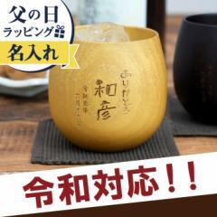 父の日 ギフト 古希祝い 名入れ 焼酎グラス マグカップ 名前入り 【 エッグカップ 】 古希祝い 喜寿祝い 還暦祝い 誕生日 プレゼント 男