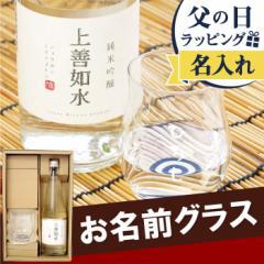 父の日 ギフト 名入れ 酒 日本酒 純米吟醸酒 焼酎グラス 名前入り 【 上善如水 純米吟醸 & グラスセット 】 還暦 父 誕生日 プレゼント