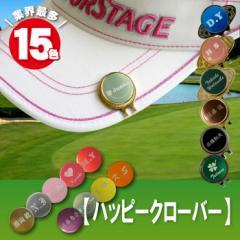 父の日 プレゼント 名入れ ギフト ゴルフ ゴルフ用品 名前入り メンズ レディース 【 マーカー ハットクリップ ハッピー クローバー 】