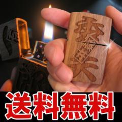 父の日 名入れ ギフト zippo ジッポ 名前入り 【オリジナル zippo型 木製 オイルライター 】 誕生日 プレゼント 男性 ライター 喫煙具 お