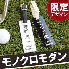 父の日 ギフト ゴルフ 名入れ ネームプレート ゴルフ用品 名前入り 名札【 モノクローム ゴルフタグ 】 ゴルフ用品 誕生日プレゼント 男