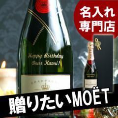 父の日 名入れ お酒 モエ シャンパン スパークリングワイン 名前入り 【 モエ・エ・シャンドン 750ml 】 結婚祝い 誕生日 プレゼント女性