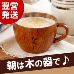 プレゼント 名入れ ギフト カップ マグカップ 木製 コーヒーカップ 名前入り 【 木 の ティーカップ 】 還暦祝い 父 母 誕生日 女性 男性