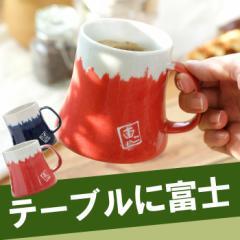 父の日 ギフト 名入れ カップ マグカップ 名前入り 【 美濃焼 富士山 マグカップ 単品】 還暦祝い 古希祝い 喜寿祝い 父 母 誕生日 プレ