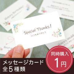【 追加オプション メッセージカード 】 名入れプレゼントに、気持ち伝わるメッセージカードも一緒に♪ ※商品とともにご注文ください※