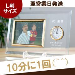 父の日 プレゼント 名入れ ギフト 時計 名前入り 置き時計 写真立て 【 ガラス フォトフレーム クロック 】 還暦祝い 古希祝い 喜寿祝い